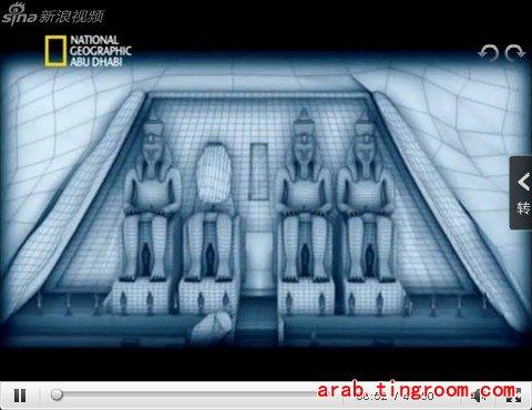 阿拉伯语版 国家地理《阿布辛贝的迁移》
