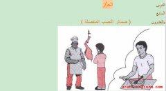 中级阿拉伯语课程一第二十七课