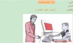 中级阿拉伯语课程一第二十六课