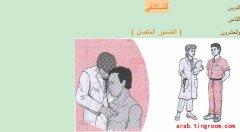 中级阿拉伯语课程一第二十八课