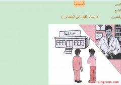 中级阿拉伯语课程一第二十九课