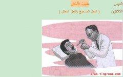 中级阿拉伯语课程一第三十课