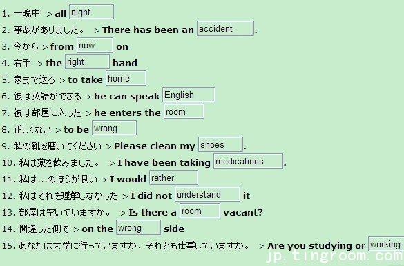 看的yiside词语-15. あなたは大学に行っていますか、それとも仕事していますか. > 图片