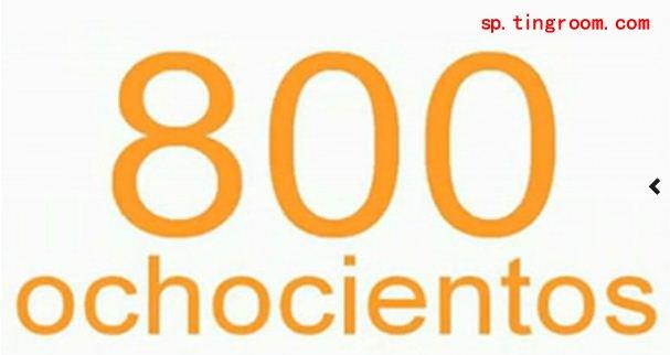 西班牙语词汇:数字100以上(配发音)