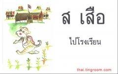 泰国辅音易识表 09