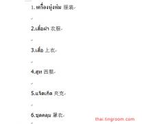 泰语词汇服装类 03