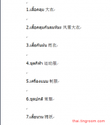 泰语词汇服装类 01