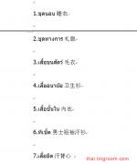 泰语词汇服装类 02