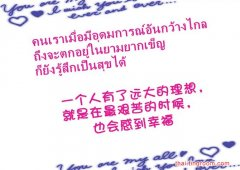 泰语美句欣赏 01