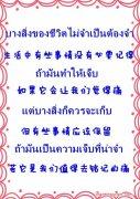 泰语美句欣赏 04