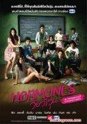 泰国青春电视剧《HORMONES/荷尔蒙》